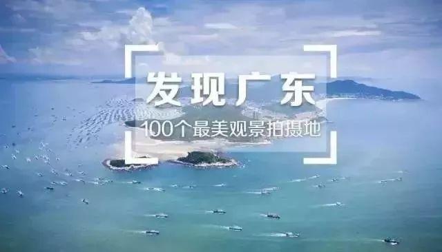 """美翻了!揭西黄满寨飞虹瀑布入选""""广东100个最美观景拍摄点"""",你来过没?"""