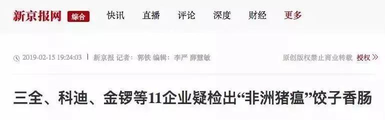 多个厂家的水饺被曝检出非洲猪瘟病毒?最新回应来了