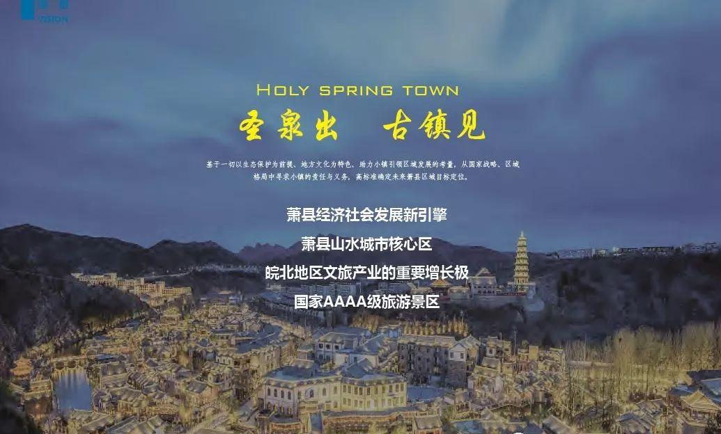 """��h要建""""圣泉小�""""!""""���古城""""�⒅噩F人�g...…"""