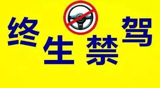 2017年泸州18名驾驶人被终生禁驾