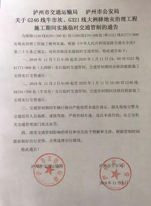 11月3日起,泸州两处国省道路将实施临时交通管制