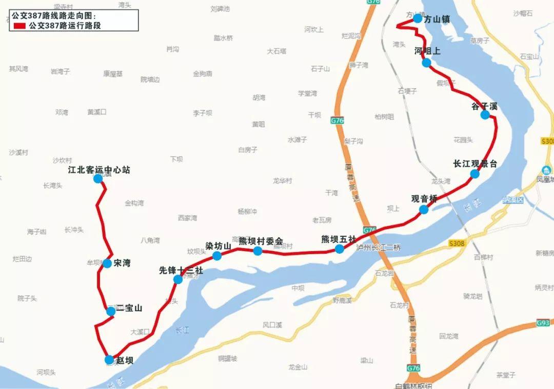 泸州江北客运站至方山镇又开新公交线387路
