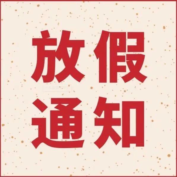 大面积停气丨龙马潭区这些学校明天不上课