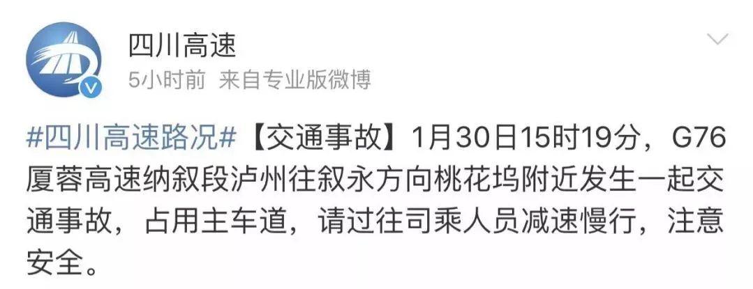 纳黔高速今日15车连撞,春节返乡高峰千万不能急