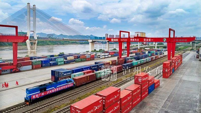 """共建""""泸广""""海铁 泸州将与多个世界级大港无缝对接"""