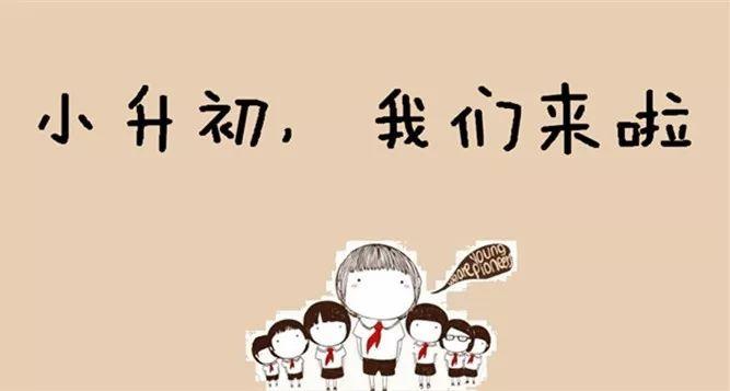 """快看!江阳区城区""""小升初""""编组名单出炉"""