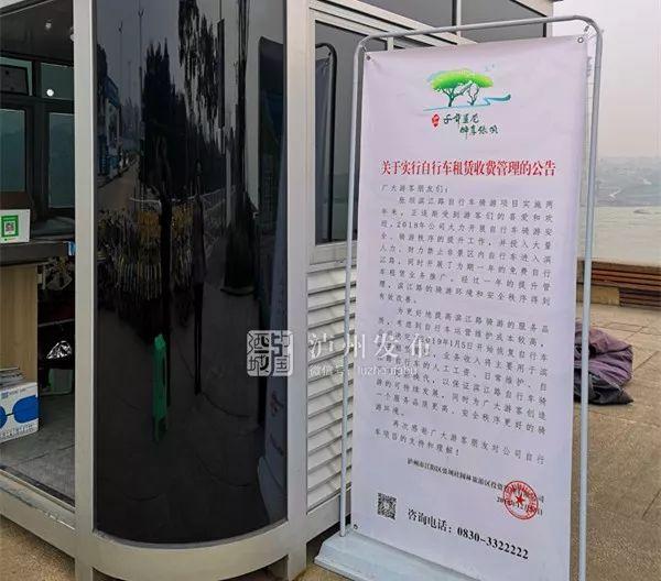 泸州张坝滨江路骑游项目免费一年后又收费,你怎么看?