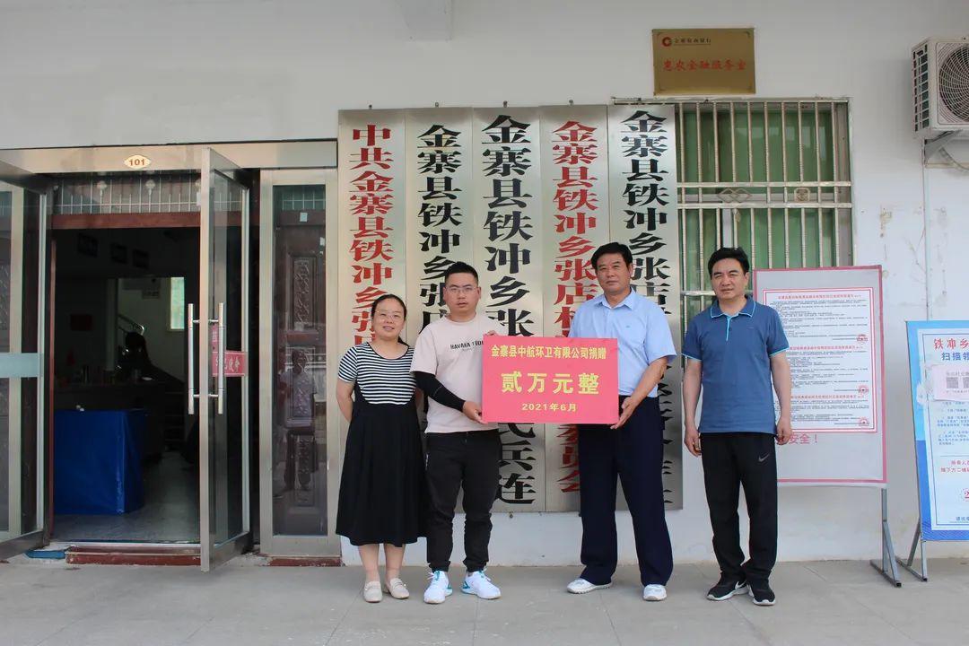 县总工会携手爱心企业助力乡村振兴