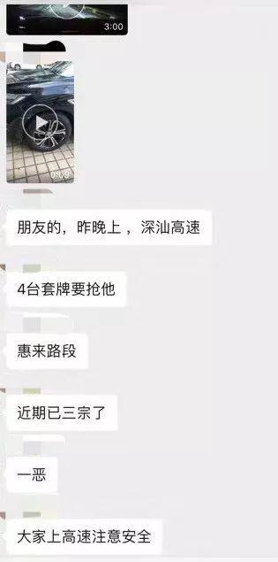 �河微信群���鳎∮兴妮v套牌�疑似在高速路上作案!�主差�c...