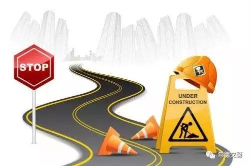 明天起常德柳叶大道西延线部分路段封闭施工