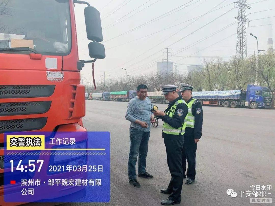 【关注】邹平交警严查大货车违法!