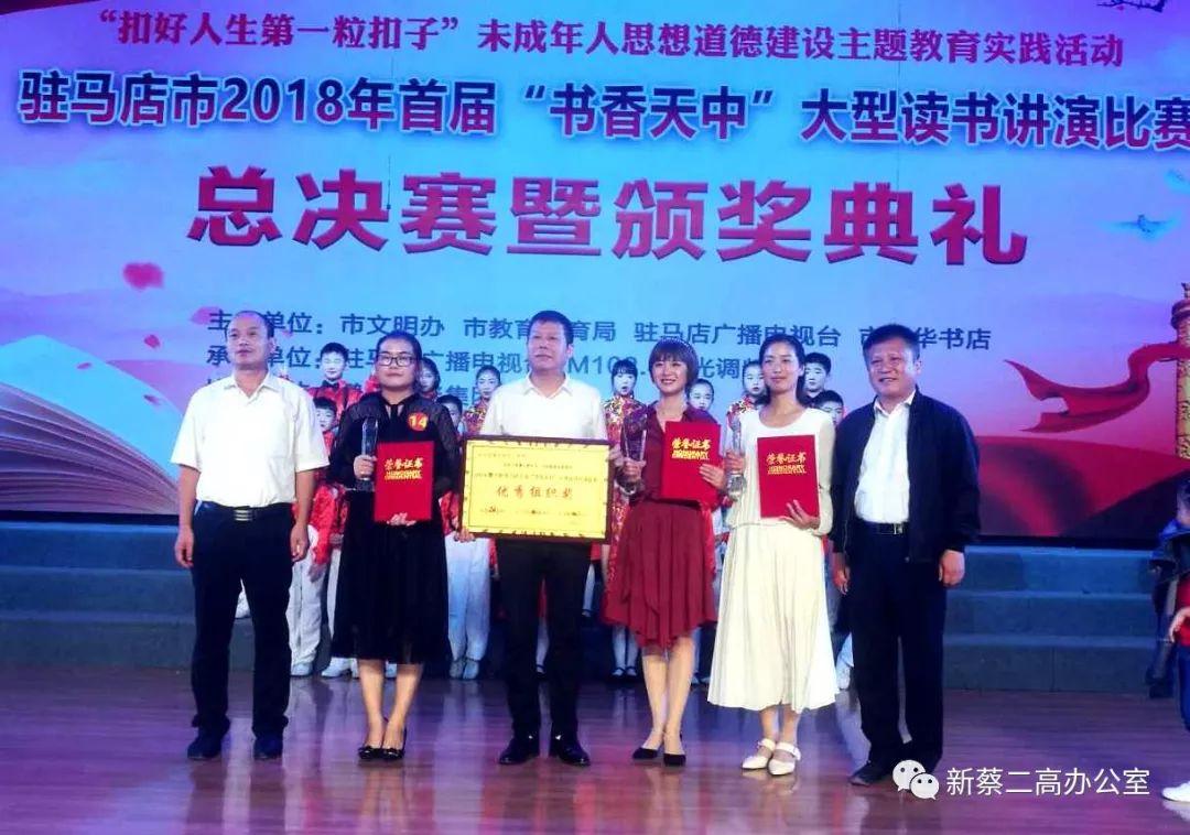 """新蔡�h教�w局代表新蔡�h�⒓邮�谩��香天中""""大型�x���v演比�喜�@殊�s"""