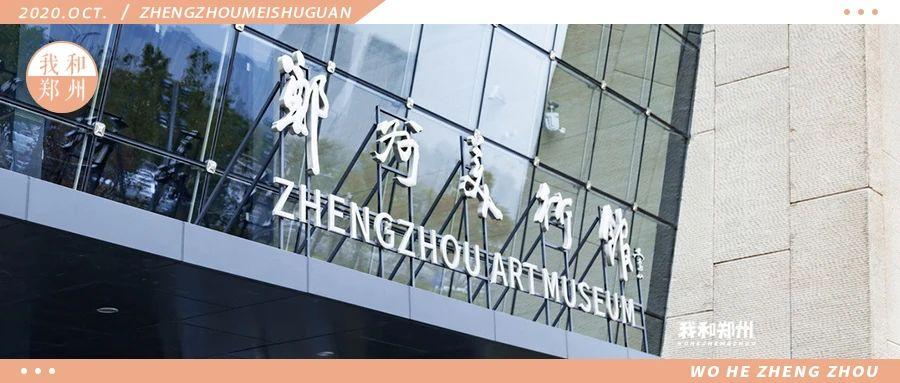 下一站,小编带你走进郑州美术馆新馆。