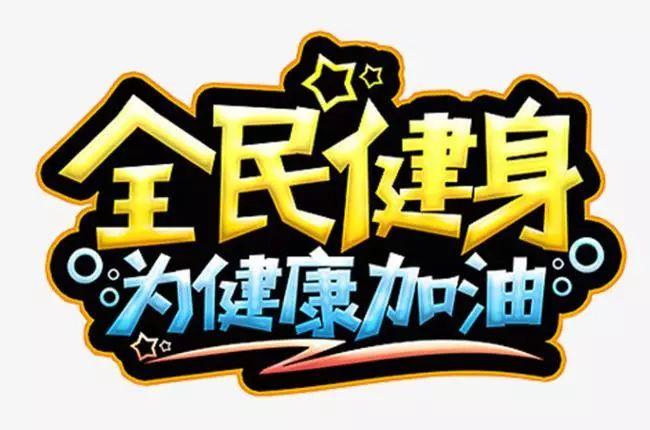 """2019""""��城新�r代全民�\�游璩鲲L采""""活�邮⒋���!"""