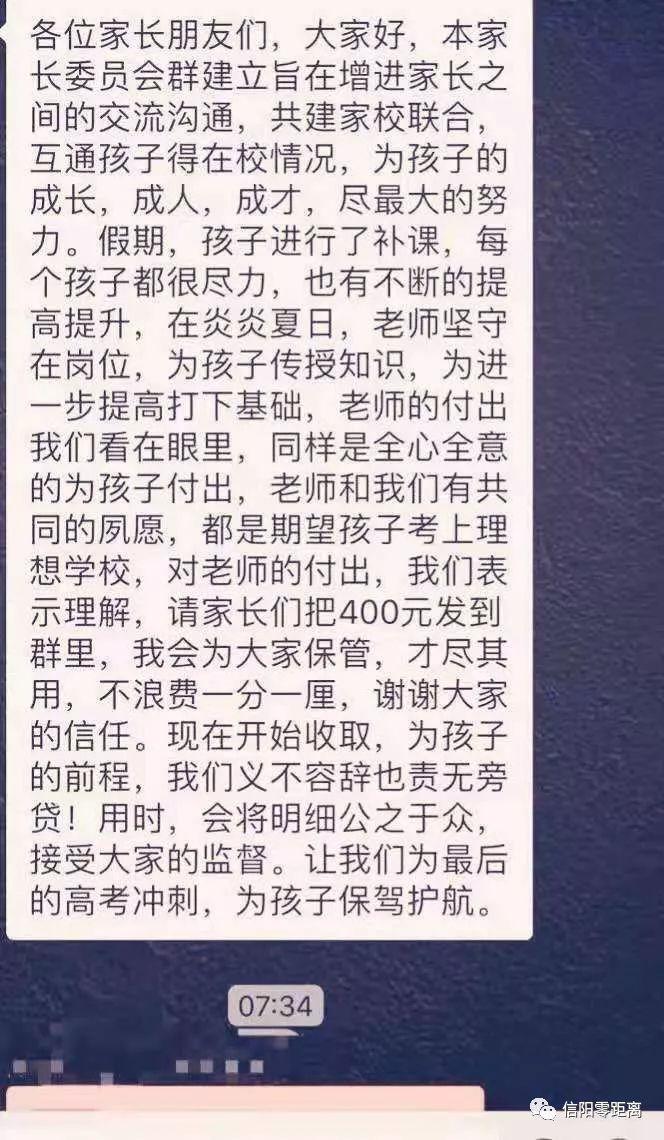 信阳市某高级中学乱收费严重,遭家长投诉!