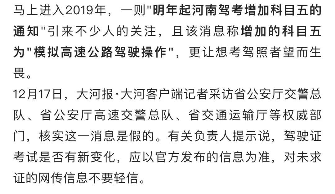 2019年起河南驾考要开设科目五?官方回应来了…