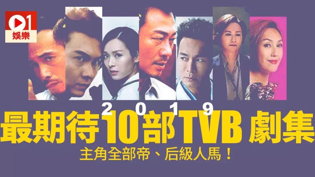 【娱乐】今年十部TVB剧集阵容强大!全部视帝视后级,杨千嬅、黎耀祥…你最期待哪位?