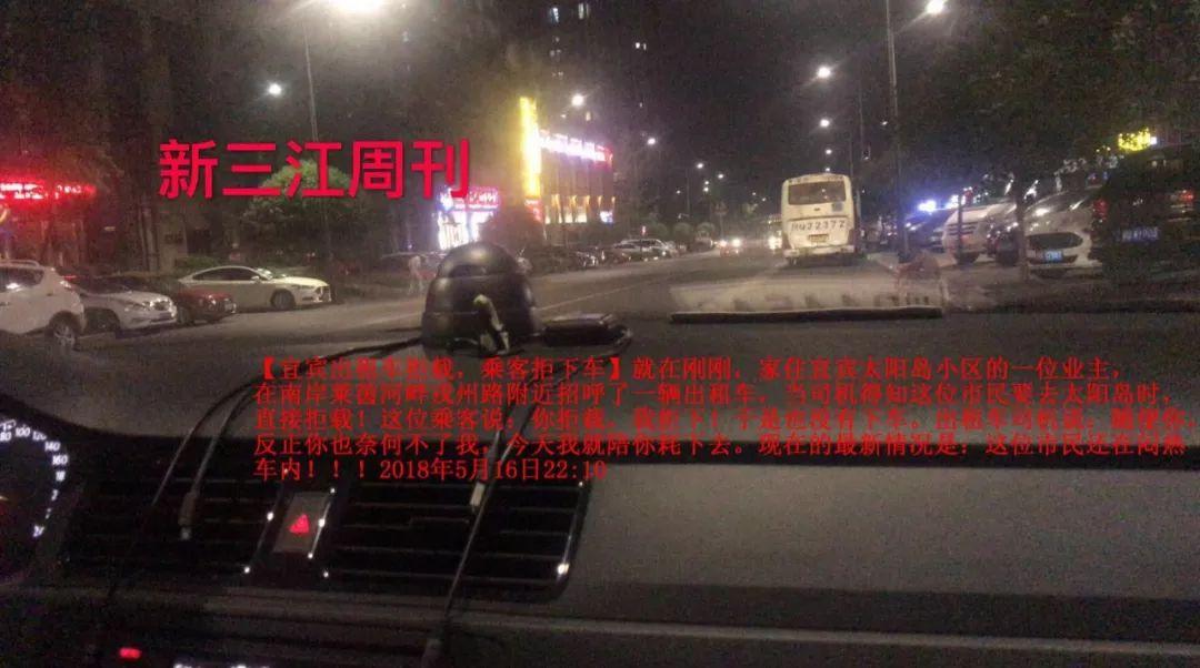 死磕到底!宜宾男子遭出租车拒载后,坚持通宵不下车!