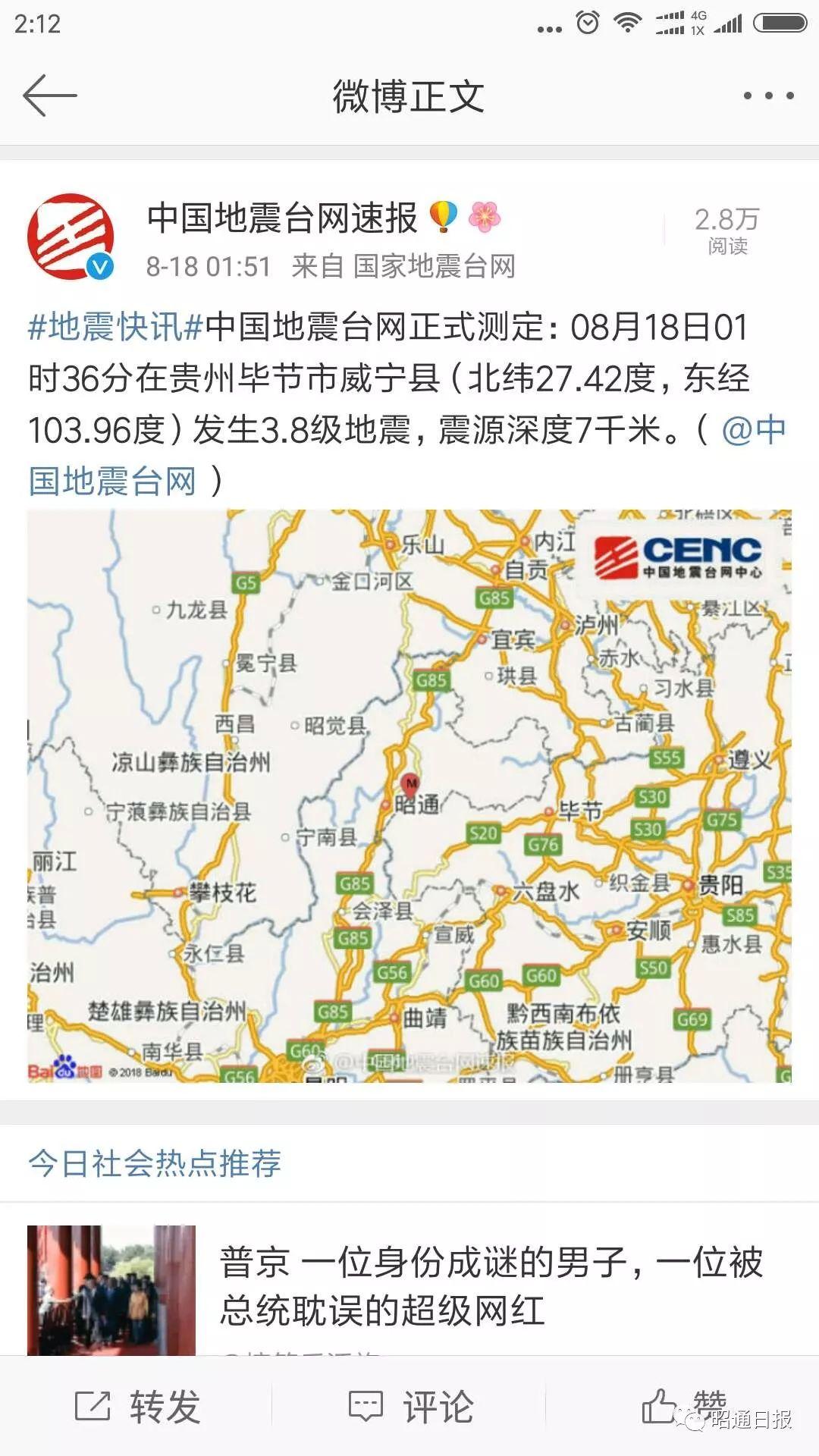凌晨1点36威宁3.8级地震震醒昭通朋友圈!别怕,地球每天都在动!