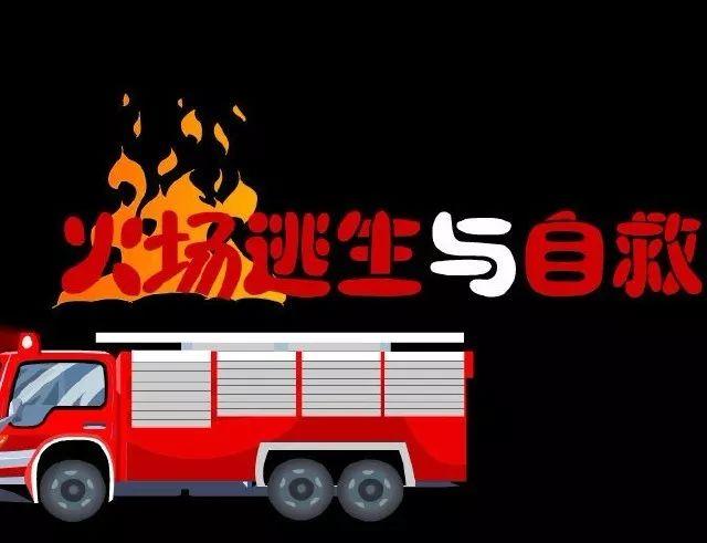 涨知识|不同场所发生火灾的逃生方法