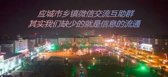 【太��用了】��城老�l�注意!本地17余���l�街道�k已�_通微信交流互助群,�s快加入吧!!