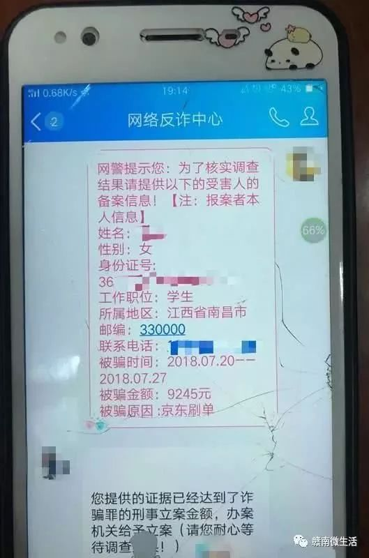 一女大学生网上刷单被骗8985元网上报错警又被骗