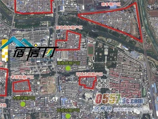 宿州粮干校周边棚户区改造项目房屋征收启动 具体范围已定