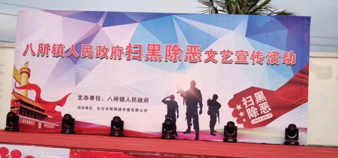 昨晚十所村举行扫黑除恶主题文艺宣传晚会