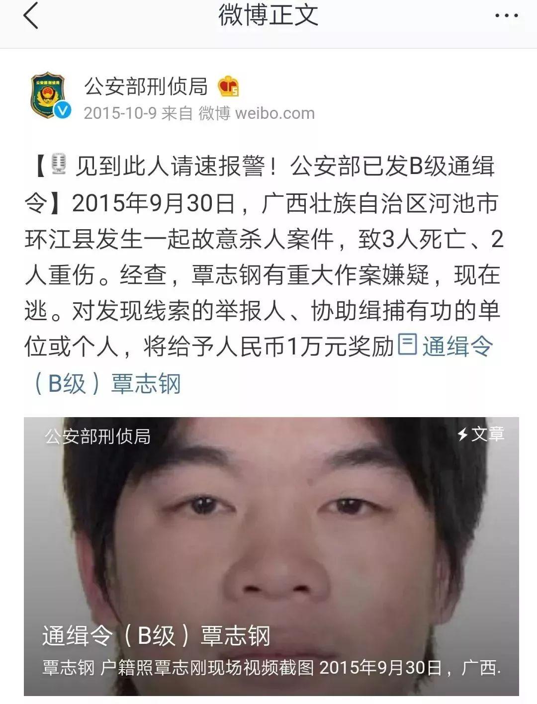 【紧急扩散】公安悬赏200000元!已杀害5人!此人极度危险,见到请报警!
