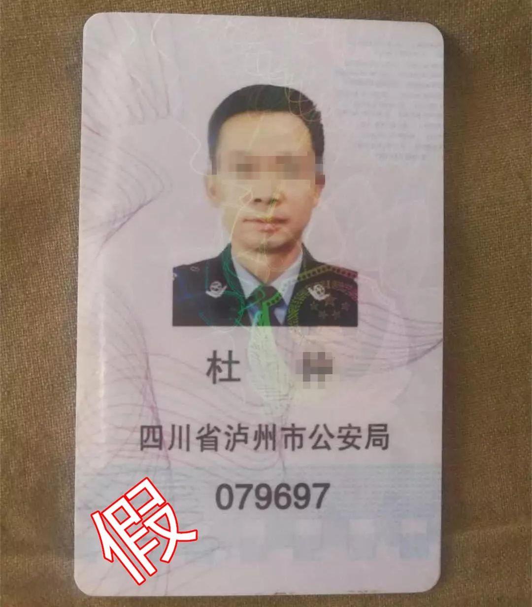 """泸州男子冒充""""禁毒支队民警""""招摇撞骗"""