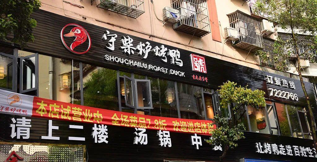 重磅!天下美味北京名食|�名江湖的守柴�t烤���w�睇}亭!�Ⅲ@�G全城食客!