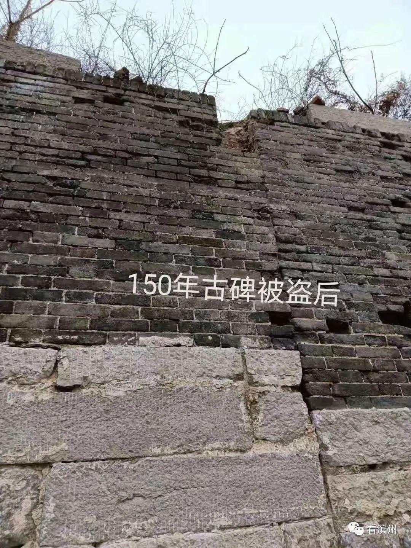 关注!邹平150年之久的佑民碑消失!村民怀疑被盗...