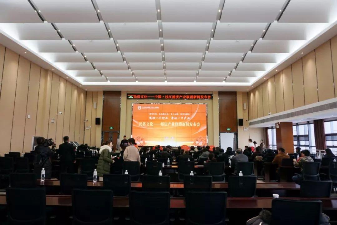 枝江市民俗文化-婚庆产业新闻发布会在创新创业中心召开