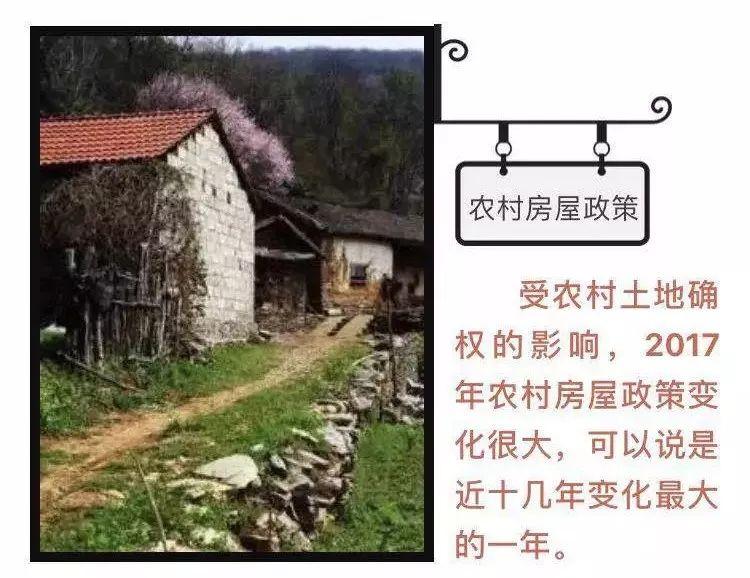 筠连农村有房子的注意!今年起,这10类房子可能被回收!