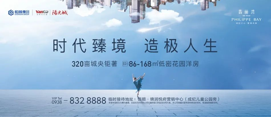 恒顺集团联袂世界500强旗下阳光城集团品牌发布会圆满成功!意向登记盛启