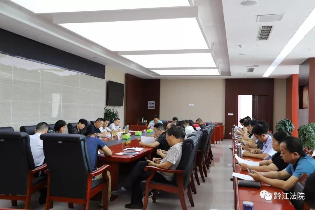 黔江区法院召开防范化解重大风险会议暨纪检监察工作会议