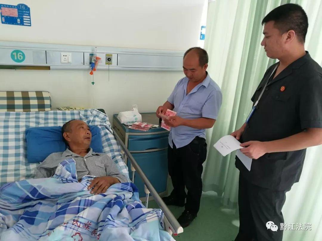 申请人重伤住院先予执行执行法官送案款到病床前