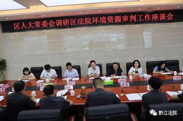 黔江区人大常委会主任梁正华调研指导区法院环境资源审判工作