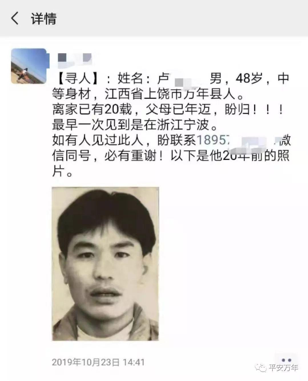 点赞!儿子失踪20年,90岁父母盼归,万年公安七天助其团聚!