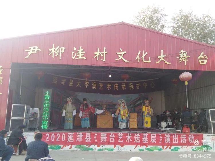 延津:尹柳洼村史人物
