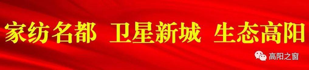 高阳县拟获资金奖补!为家乡加油