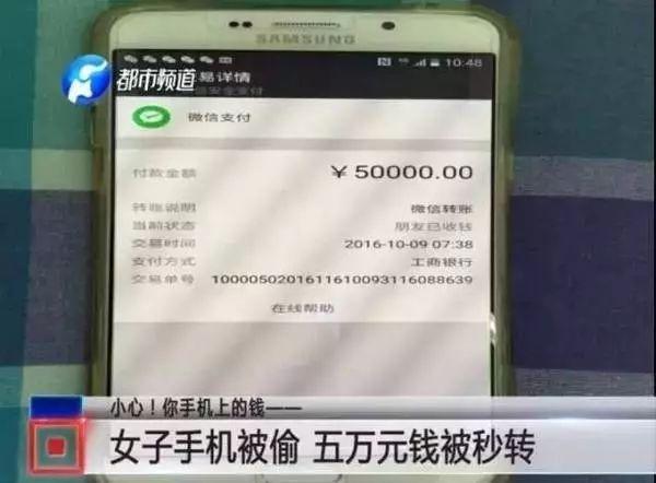 【平安提醒】:手机被盗,这些习惯有可能让你倾家荡产!