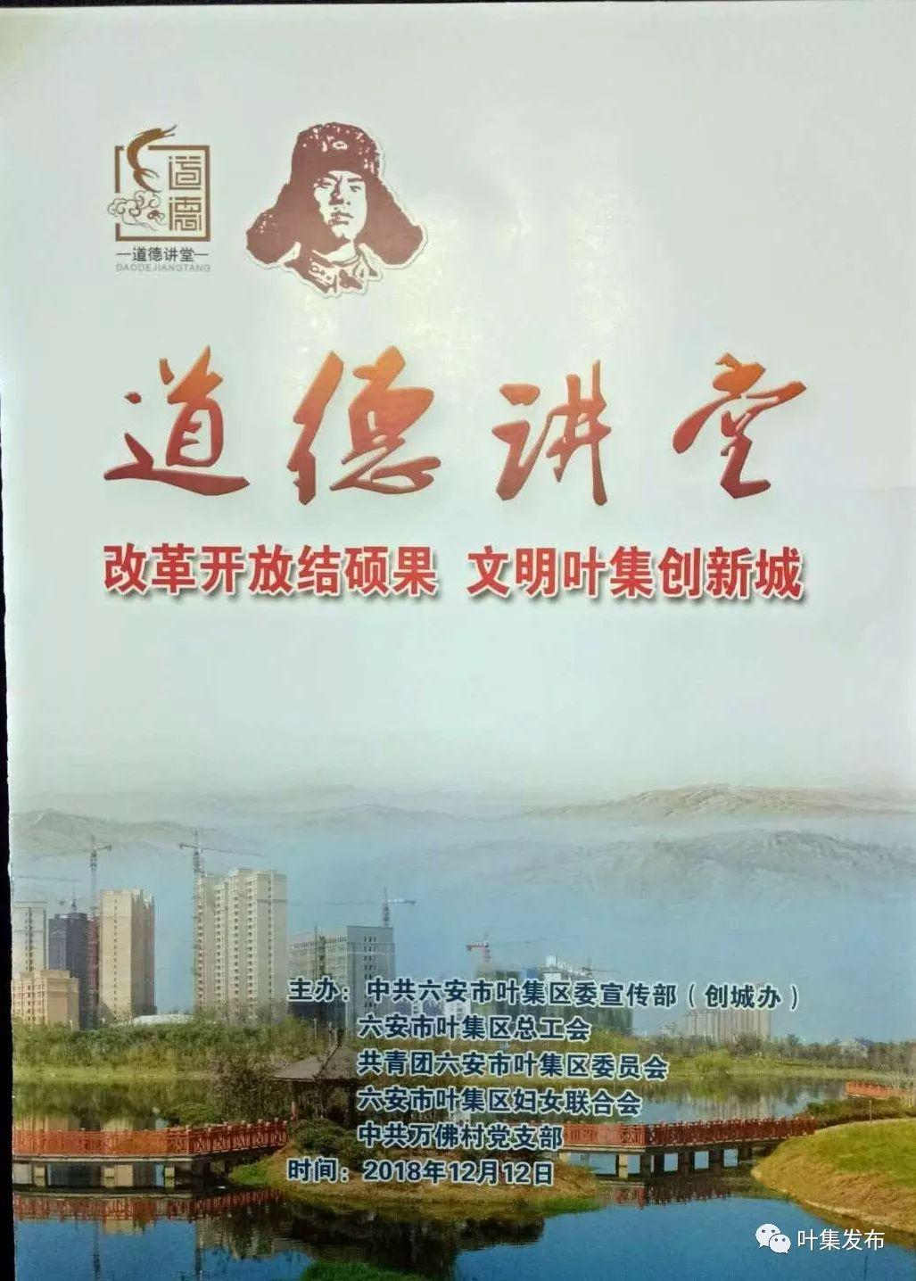 澳门太阳城官网区组织开展纪念改革开放四十周年主题道德讲堂