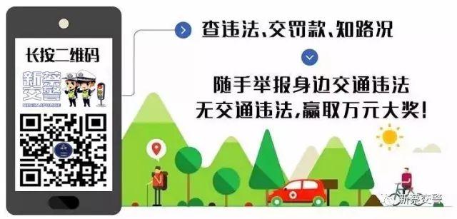 【微曝光】新蔡�h交警大�(273名)逾期未����{�人名��