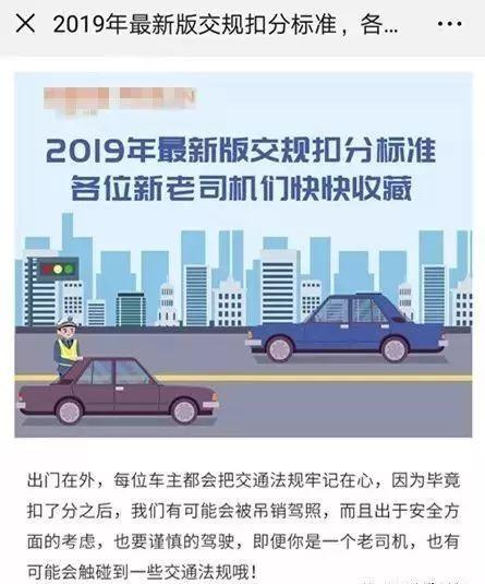 2019最新交规扣分标准来了?!?扣12分罚款1000元...