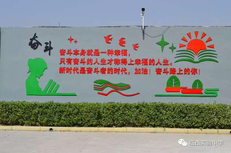 【校园动态】创建省级文明校园在行动----一面墙的精神鼓舞