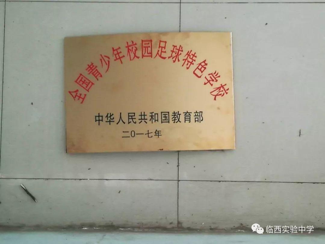 【荣誉篇】实验中学办学成果巡礼之一------学校荣誉和奖励
