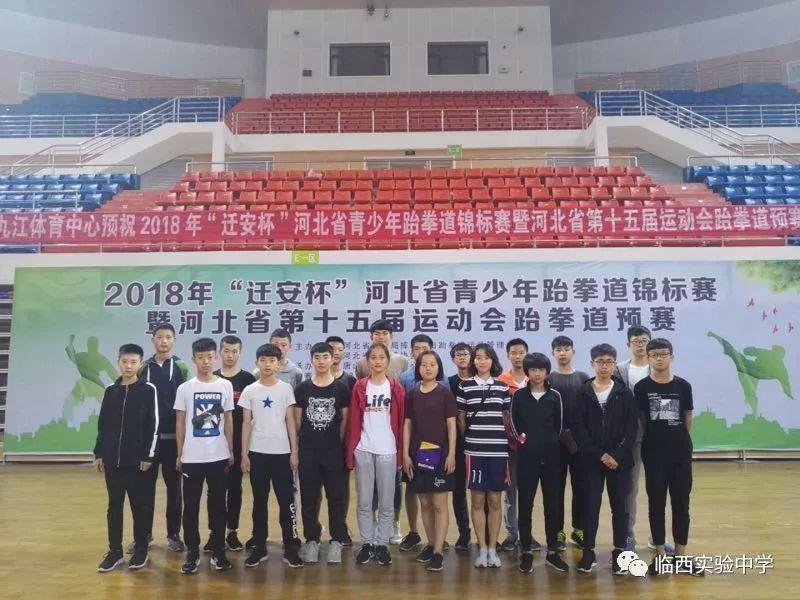 【喜报】临西实验中学在省运会预赛中荣获佳绩!将代表邢台市参加省第十五届运动会