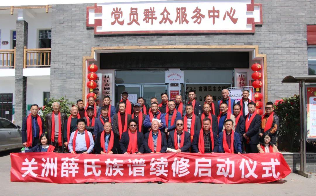 关洲薛氏族谱续修启动仪式28日在顾家店隆重举行