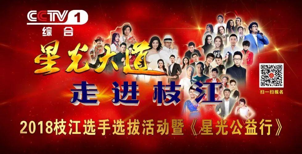央视《星光大道》枝江选拔活动决赛名单出炉,快来看看都有些谁?